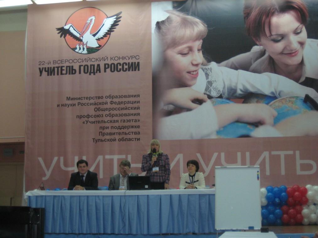 Года всеросийский конкурс учитель года